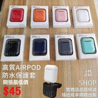 AIRPOD 保護套 防水保護套 airpod case airpods 保護套 多款顏色