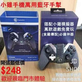 小雞 GameSir - G4S 藍牙手機 遊戲手掣 手機手掣 手機遙控器 藍牙手掣 打機專用
