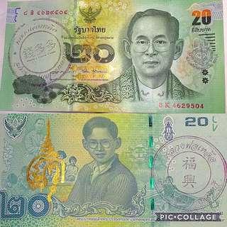 Lp Ler Wealthy Money note 龙婆乐亲笔钱母