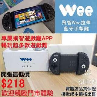 (遊戲手掣)  飛智 Wee 手機遊戲 手柄 手機手掣 遊戲手掣 手機遊戲遙控器 GAMEPAD