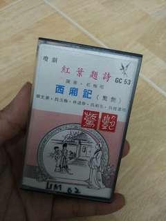 Cassette 琼剧