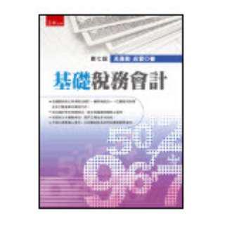 1G79 基礎稅務會計 吳嘉勳、吳習 定價:680元 五南
