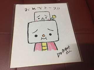 To-Fu Oyako 豆腐人親筆畫板