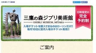 日本代購  三鶯美術館 吉卜力動畫 宮崎駿門票
