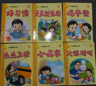 🚚 Preloved Pre-School Chinese Books