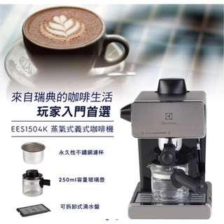 🚚 【伊萊克斯 Electrolux】義式咖啡機(EES1504K)