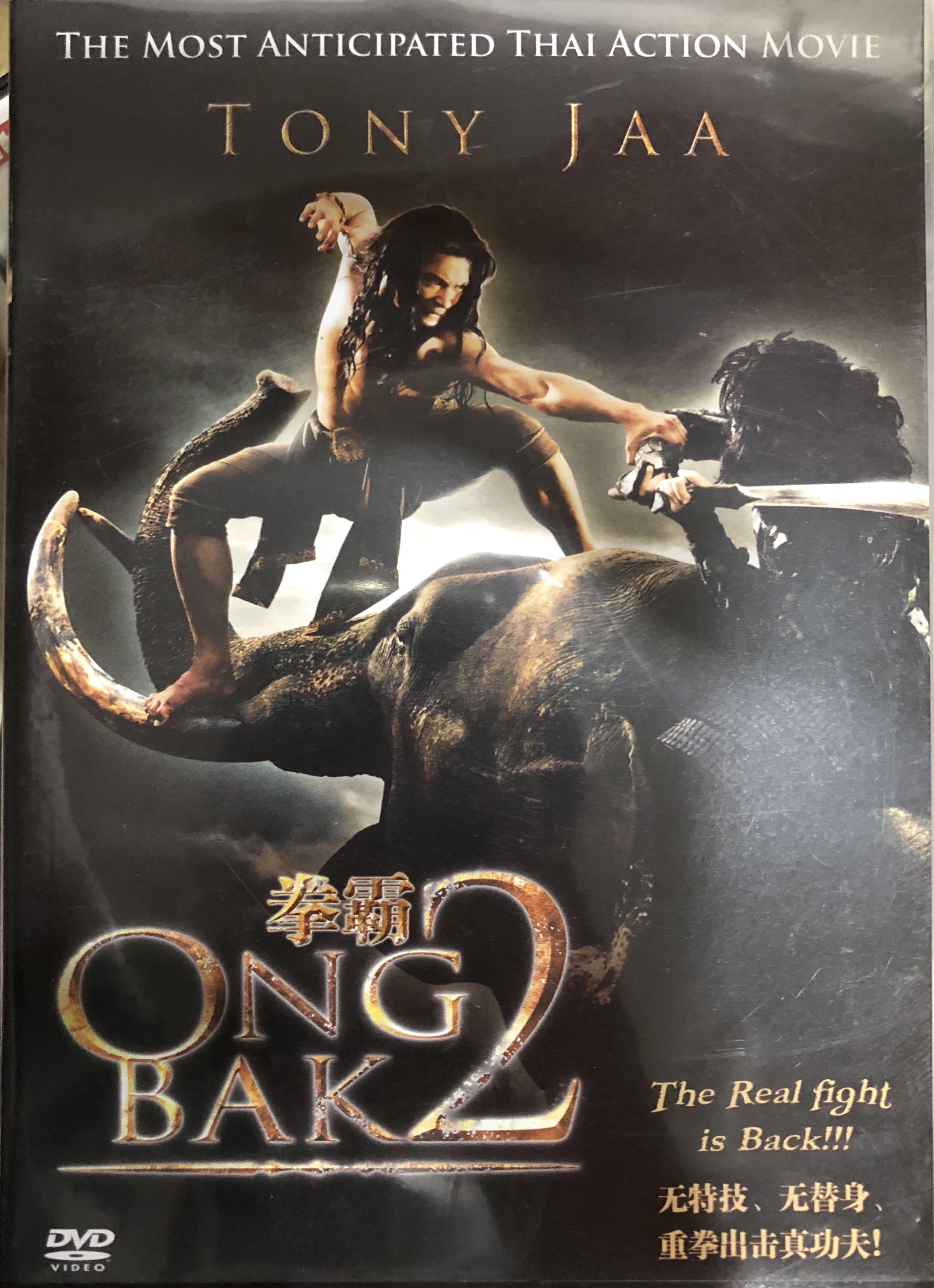 Om Bak Film Full Movie
