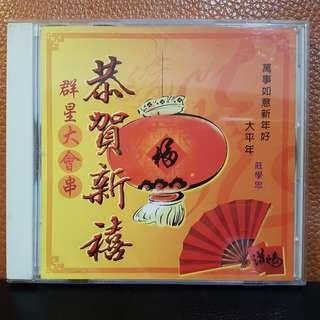 CD》恭贺新禧