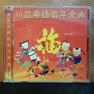 CD》36首粤语贺年金曲