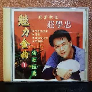 CD》莊学忠 - 魅力金曲 1