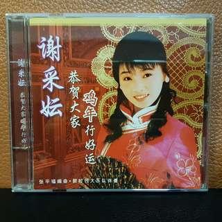 CD》谢采妘 - 恭贺大家鸡年行好运
