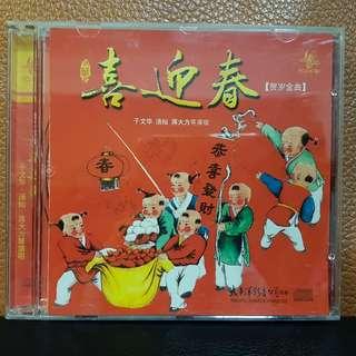 CD》喜迎春