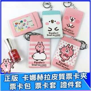 現貨 包郵 卡娜赫拉 粉紅兔兔 證件套 kanahei small animals 卡娜赫拉的小動物 台灣代購 p助
