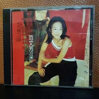 CD》范文芳 - 逛街
