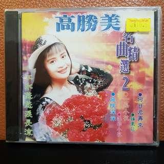 NewCD》高胜美 - 名曲精选 2