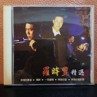 CD》罗时丰精选