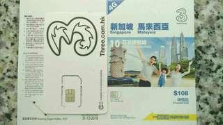 新加坡/馬來西亞 上網卡 10日 4G 3GB 新加坡 + 4G 500MB 馬來西亞 +128kbps 無限數據卡 SIM Card