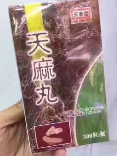 🔝香港地道老牌子『永春堂』天麻丸300粒