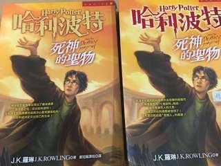 哈利波特 Harry Potter