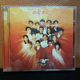 CD》宝丽金 鼓舞飞扬'95