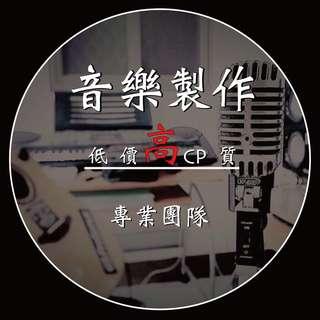 【米可果音樂】作曲 音樂伴奏製作 編曲 降調 人聲消音 伴奏重製 歌曲音頻處理後期 音效 混音 剪輯 錄音 卡拉