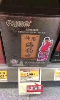 香港永明神盾海狗丸🔝