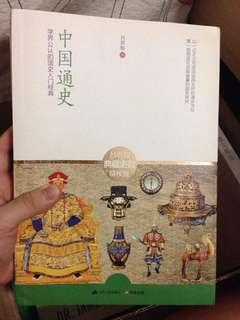 吕思勉中国通史