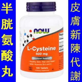 【美加直銷】Now Foods L-Cysteine半胱氨酸丸 __ 白兔牌Hythiol-C兩倍劑量