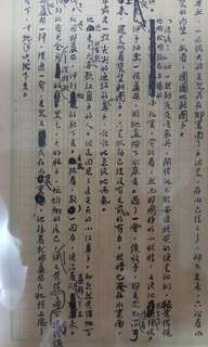 Chinese Manscripts (total 12 pages)