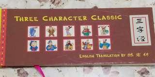 三字经 Three Character Words