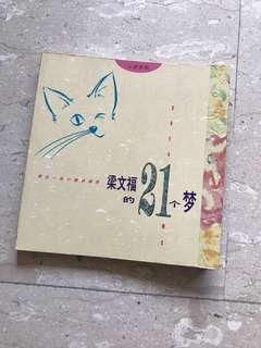 Chinese Book - 梁文福的21个梦 by 梁文福