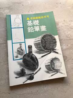 Basic drawing with pencil (Chinese book)