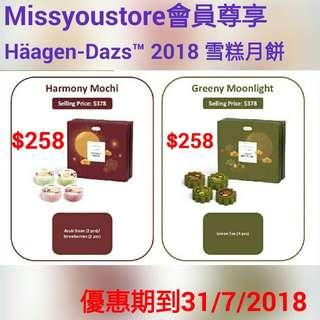 Häagen-Dazs™ 2018 Ice Cream Mooncake Coupon