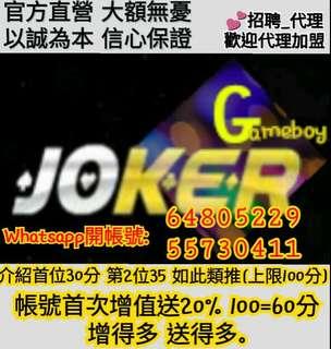 Joker 現款 3分鐘到户( 官方直營 大額無憂)