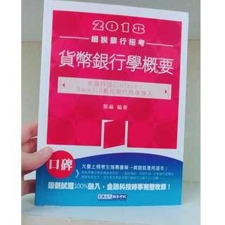 2018貨幣銀行學概要(銀行考試用書)