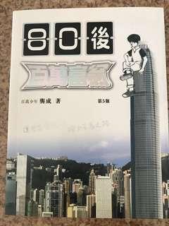 80後百萬富翁(龔成)