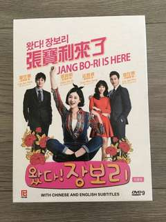 Korean Drama Jang Bo Ri Is Here DVD