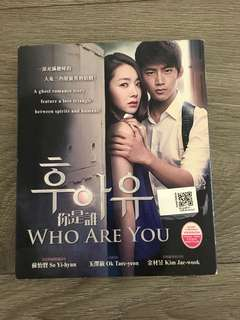 🚚 Korean Drama Who Are You DVD