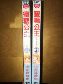 🚚 Chinese comics - 蜜糖公主