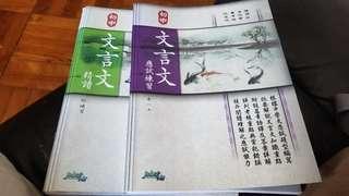 初中中文練習