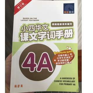BASED ON THE LATEST TEXTBOOK ~ CHINESE VOCABULARY FOR PRI 4A