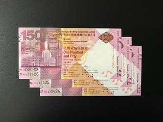 (連號HK572624-6)2015年 匯豐銀行150週年紀念鈔票 HSBC150