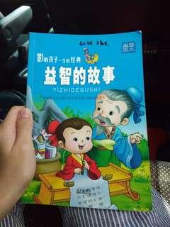 Yi Zhi De Gu Shi