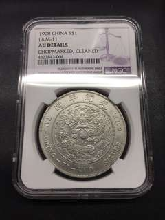 China Central Mint 1908 AU dragon coin
