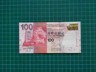 HONG KONG HSBC 2016 100 DOLLARS UNC