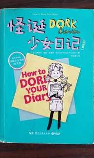 Dork diaries (怪诞少女日记)Chinese & English version