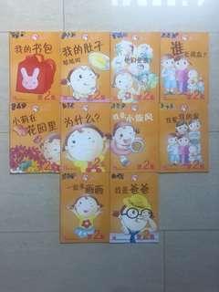 读乐乐 学前儿童华文图画书系列 第2集