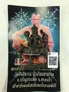 (NoPm) 2552 Phra Narai riding horse LP Dum