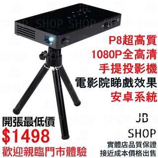 P8 手提投影機 HDMI輸入 迷你智能 安卓投影機 投影器 高清1080P 家裡室外可以體驗電影院的體驗 projector android projector