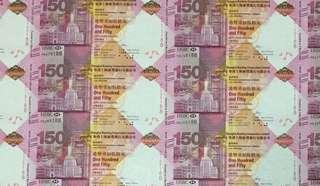 (35連HK00-345188)2015年 匯豐銀行150週年紀念鈔 HSBC150 - 匯豐 紀念鈔 (本店有三天退貨保證和換貨服務)